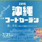 沖縄フードガーデン2016in新宿開催決定サムネイル