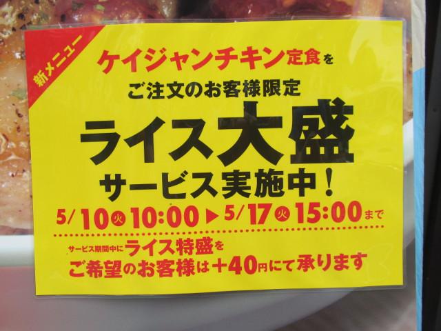松屋ケイジャンチキン定食ライス大盛サービス実施中の貼紙