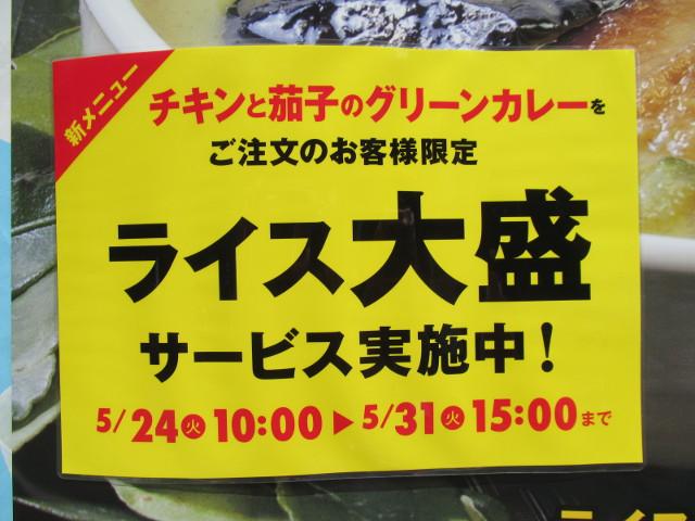 松屋チキンと茄子のグリーンカレーライス大盛サービス実施中の貼紙