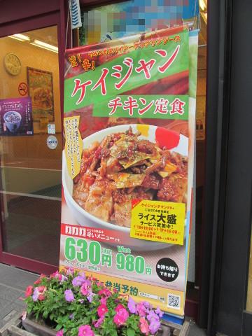 松屋ケイジャンチキン定食のタペストリー