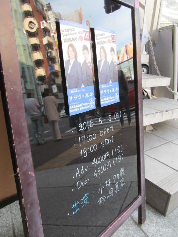 WANTEDJapantour2016東京公演2日目の看板