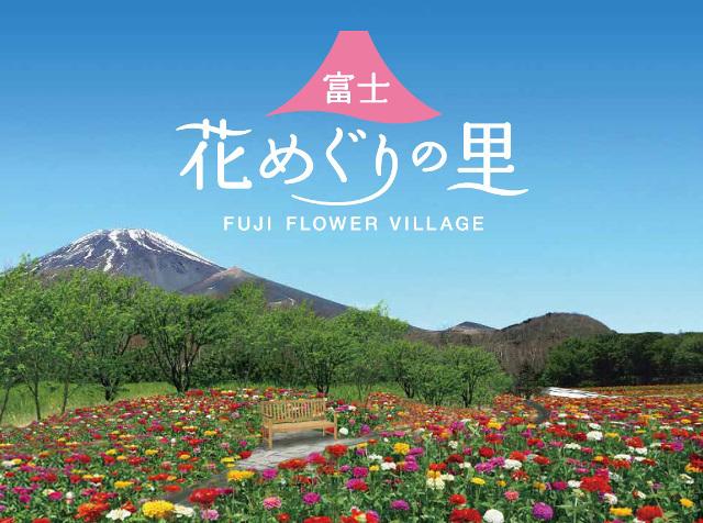 富士花めぐりの里メイン
