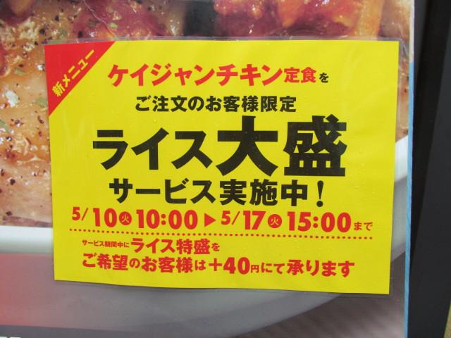 松屋ケイジャンチキン定食ライス大盛無料の貼紙20160517