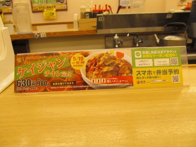 松屋カウンターのケイジャンチキン定食POP