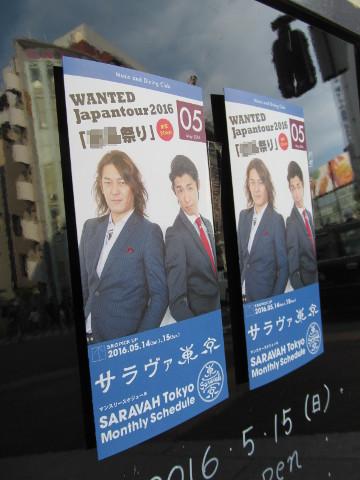 WANTEDJapantour2016東京公演2日目の看板寄り1
