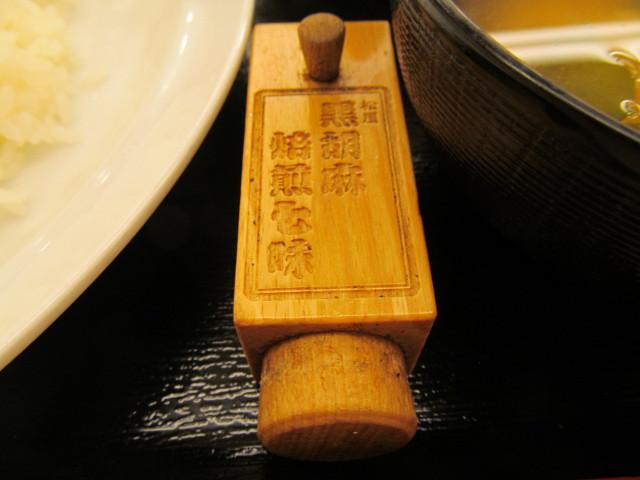 松屋カレギュウ大盛の黒胡麻焙煎七味