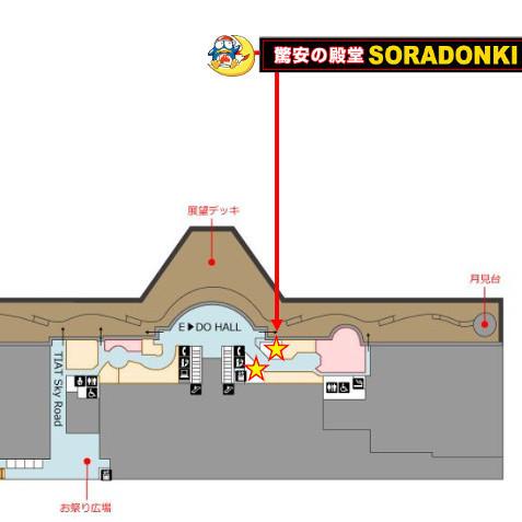 ソラドンキ羽田空港店オープンサムネイル