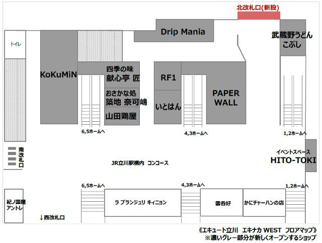 エキュート立川エキナカWESTフロアマップ