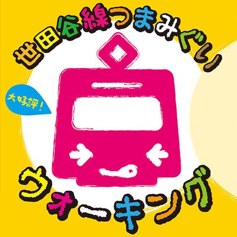 世田谷線つまみぐいウォーキング2016先行予約開始サムネイル
