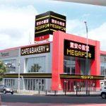 MEGAドンキホーテ名四丹後通り店オープンサムネイル