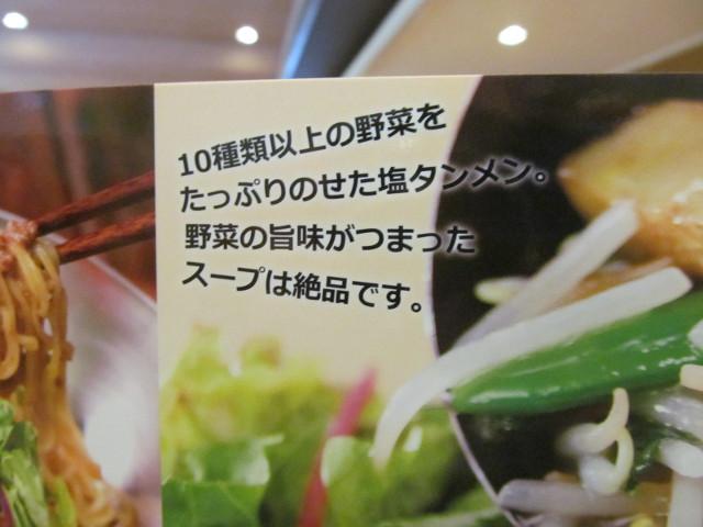 ガストメニューブックの1日分の野菜のベジ塩タンメン寄り1