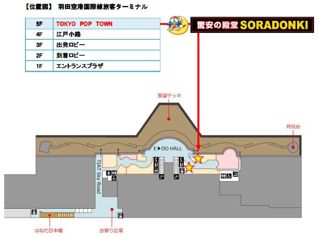 ソラドンキ羽田空港店位置図