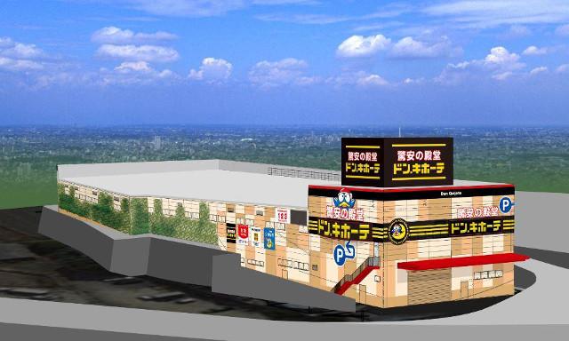 ドンキホーテ川西店外観イメージ