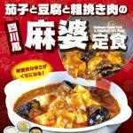 松屋茄子と豆腐と粗挽き肉の四川風麻婆定食販売開始サムネイル