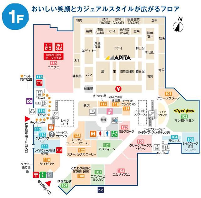 レイクウォーク岡谷1階フロアマップ
