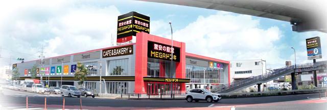 MEGAドンキホーテ名四丹後通り店外観イメージ