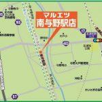 マルエツ南与野駅店オープンサムネイル