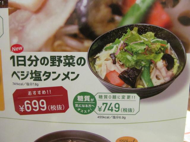 ガストメニューブックの1日分の野菜のベジ塩タンメン寄り2