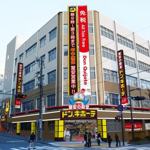 ドンキホーテ藤沢駅前店オープンサムネイル