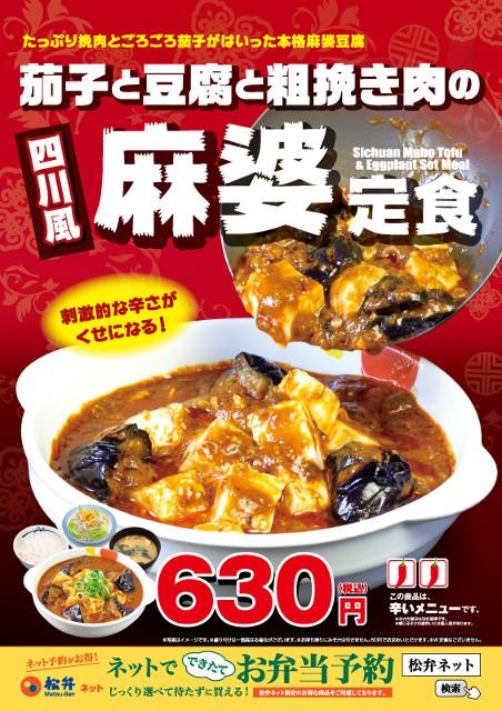松屋茄子と豆腐と粗挽き肉の四川風麻婆定食ポスター画像