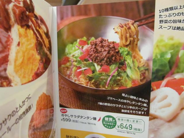 ガストメニューブックの冷やしサラダタンタン麺