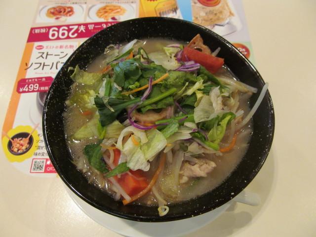 ガスト1日分の野菜のベジ塩タンメン