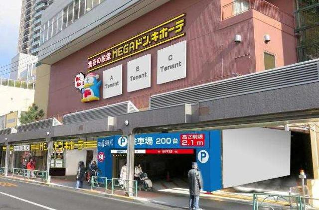 MEGAドンキホーテ大森山王店外観イメージ1