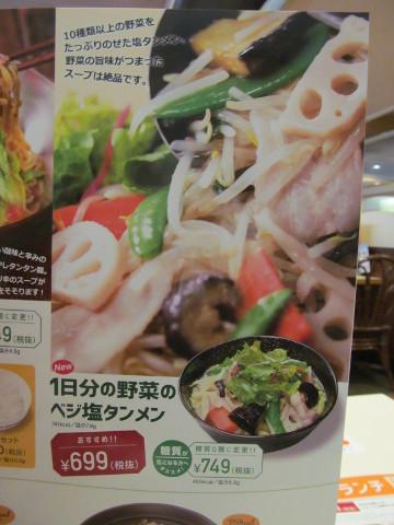 ガストメニューブックの1日分の野菜のベジ塩タンメン