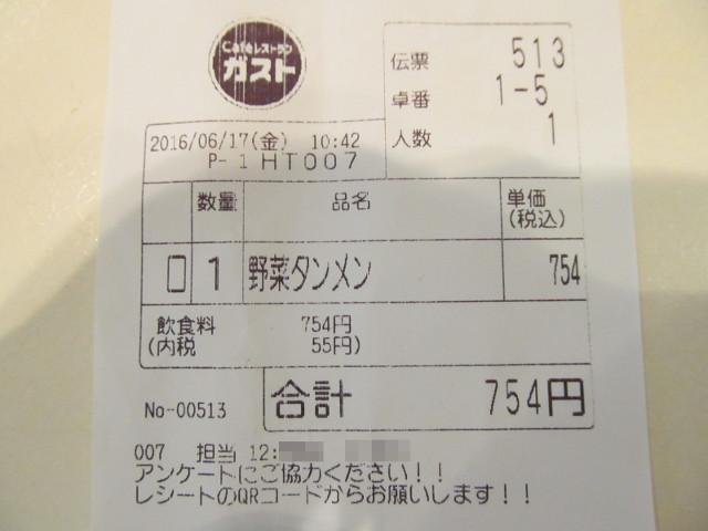 ガスト1日分の野菜のベジ塩タンメンの伝票