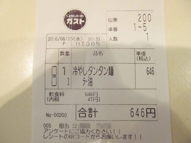 ガスト冷やしサラダタンタン麺の伝票