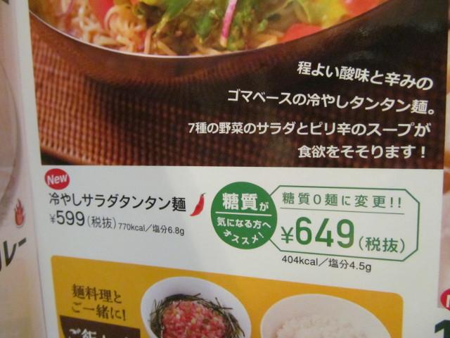 ガストメニューブックの冷やしサラダタンタン麺の説明