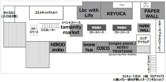 エキュート立川3階フロアマップ