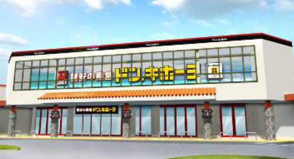 ドンキホーテ宮古島店外観イメージ