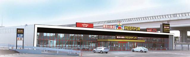 MEGAドンキホーテ東海名和店外観イメージ