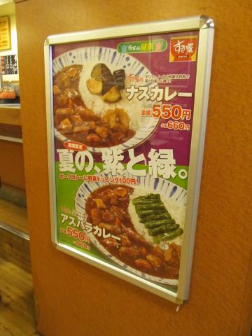 すき家店内のナスカレーアスパラカレーポスター