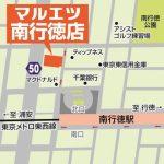マルエツ南行徳店オープンサムネイル