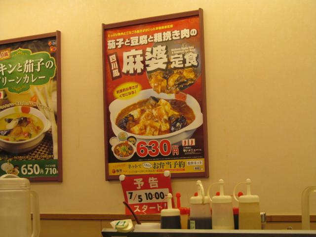 松屋店内の茄子と豆腐と粗挽き肉の四川風麻婆定食ポスター寄り