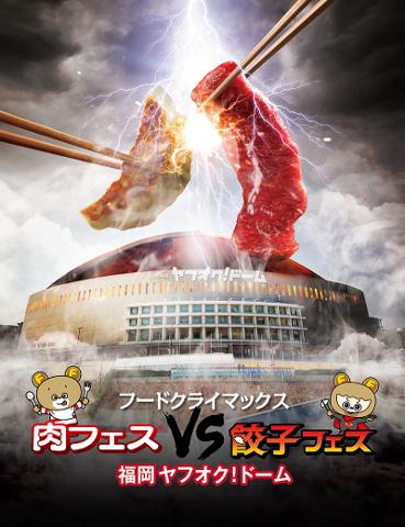 肉フェス餃子フェス2016福岡メイン画像20160729