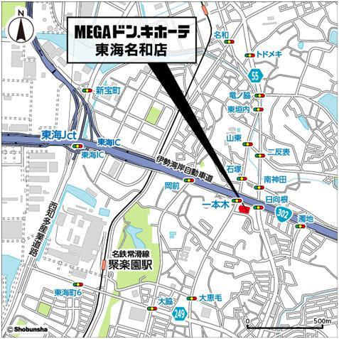 MEGAドンキホーテ東海名和店周辺地図