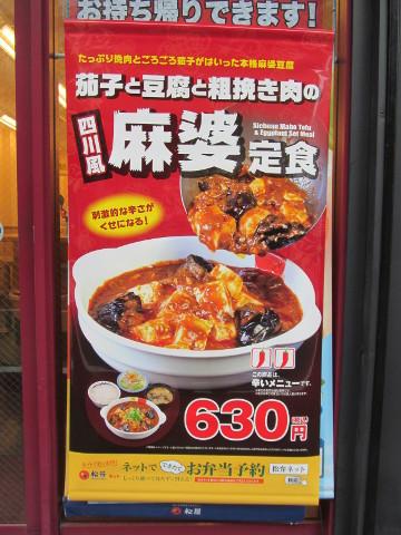 松屋店外の茄子と豆腐と粗挽き肉の四川風麻婆定食タペストリー