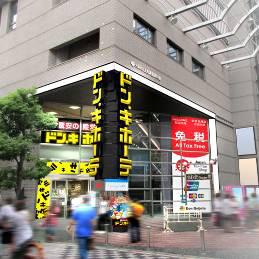 ドンキホーテ千日前店オープンサムネイル
