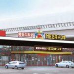 MEGAドンキホーテ東海名和店オープンサムネイル