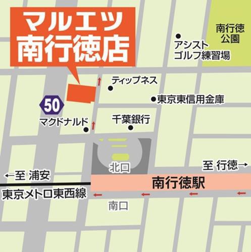 マルエツ南行徳店地図
