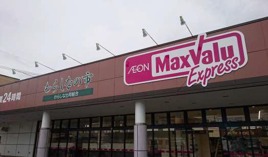 マックスバリュエクスプレス静岡羽鳥店外観写真