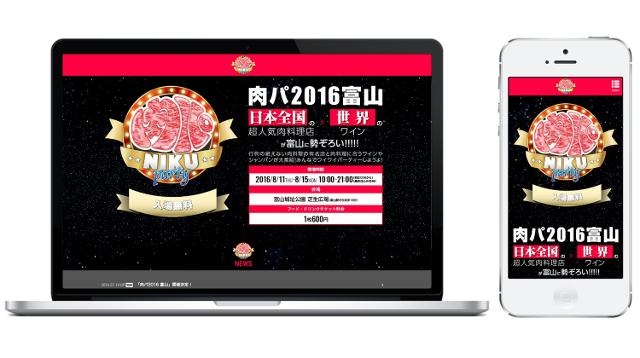 肉パ2016富山メイン20160722
