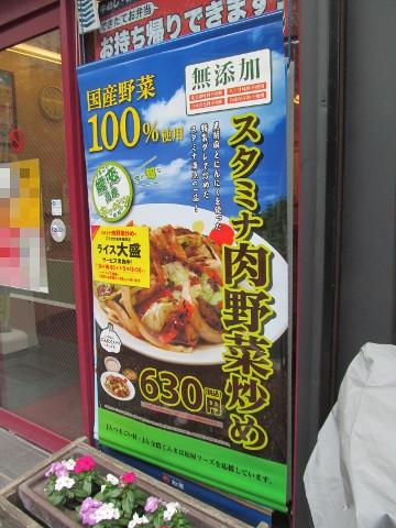 松屋店外のスタミナ肉野菜炒めタペストリー