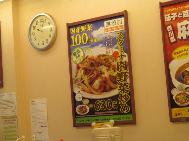 松屋店内のスタミナ肉野菜炒めポスター寄り