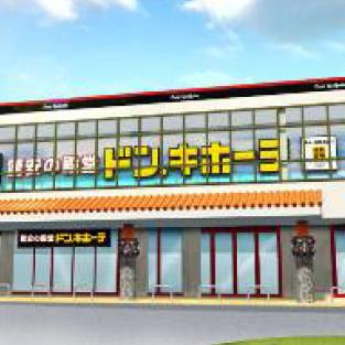 ドンキホーテ宮古島店オープンサムネイル20160725