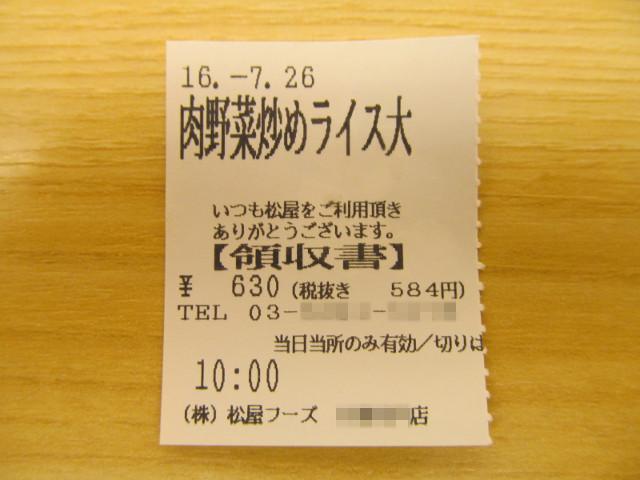 松屋スタミナ肉野菜炒めライス大盛の食券の半券