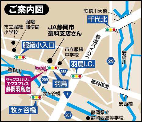 マックスバリュエクスプレス静岡羽鳥店周辺地図